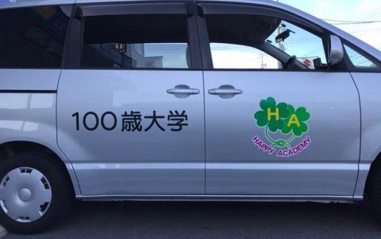 100歳大学の宣伝カーが四日市・鈴鹿・津を走ります!