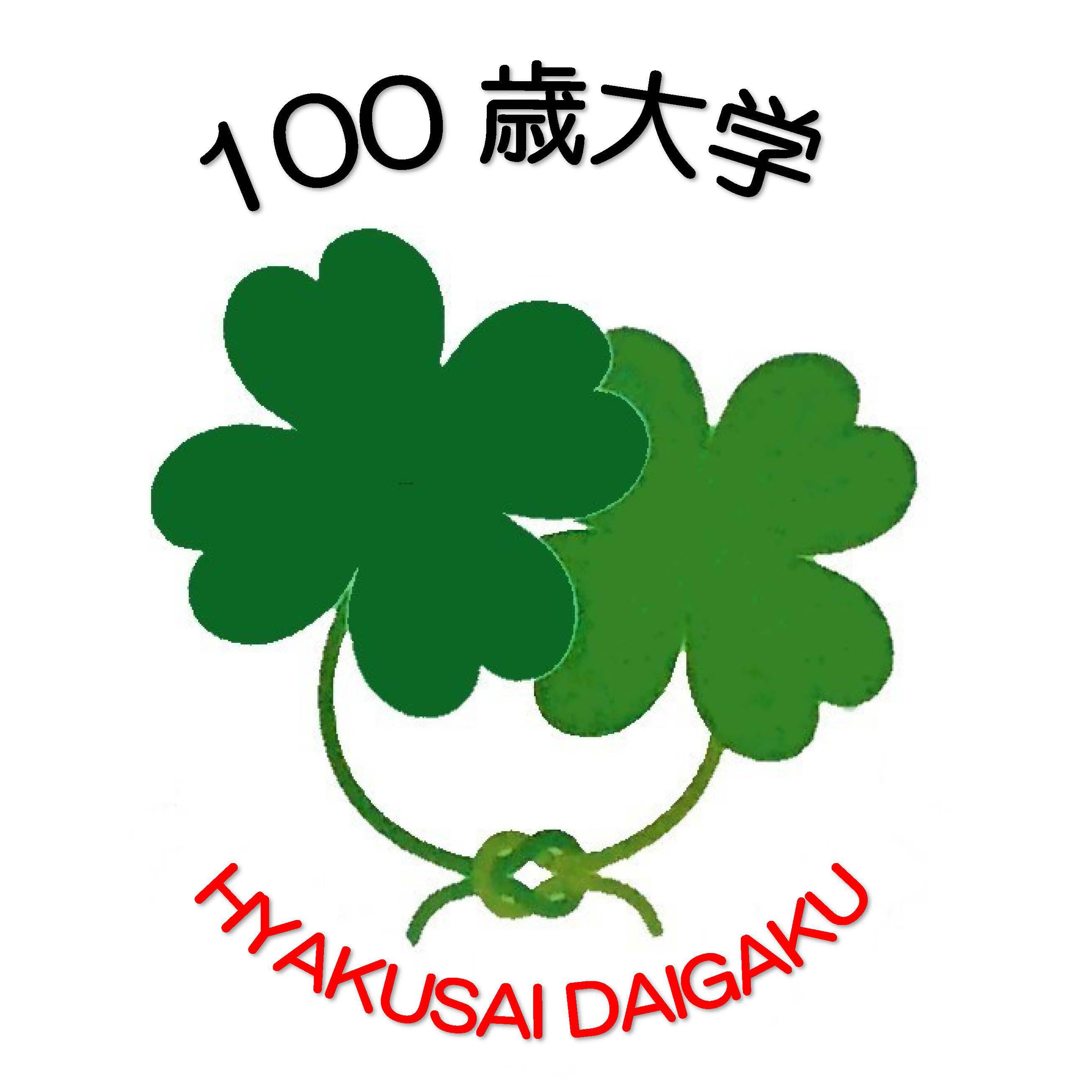 100歳大学.com